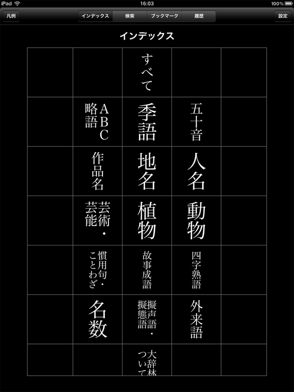 大辞林|iPadアプリ