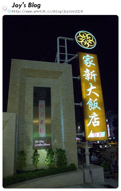 台南-家新大飯店 - 我是Joy - 痞客邦PIXNET