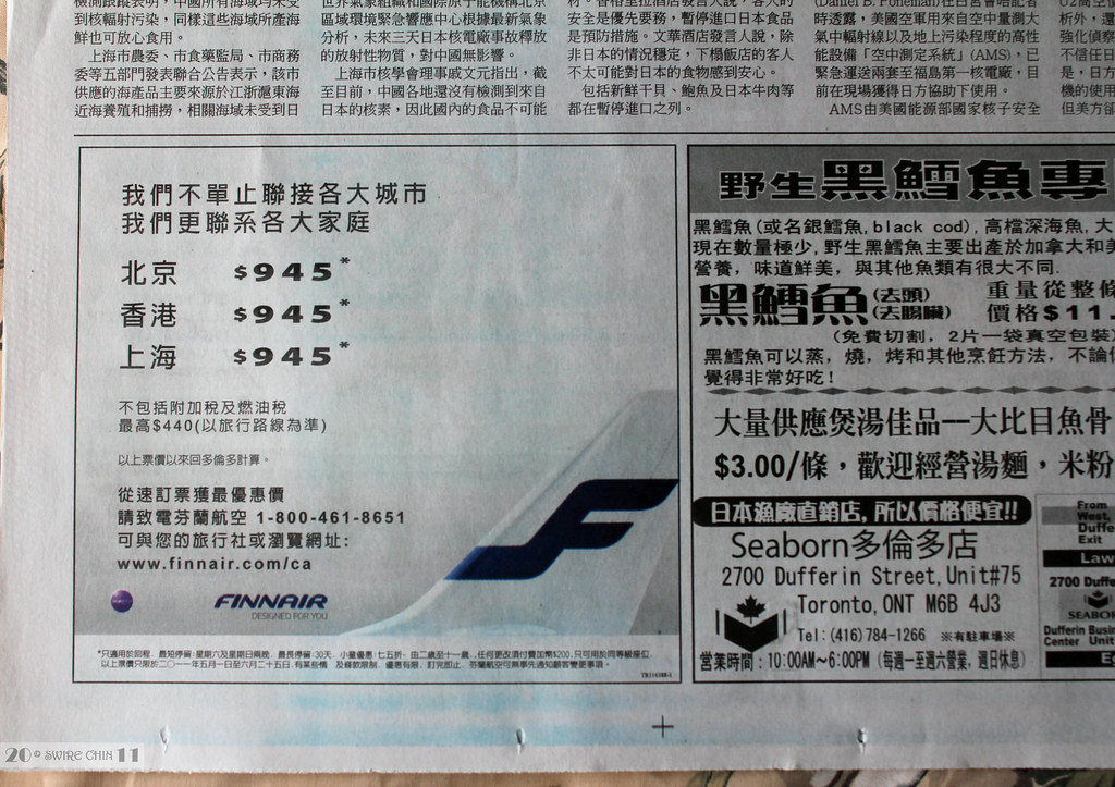 Finnair Special Fares Toronto to Beijing, Hong Kong or Shanghai