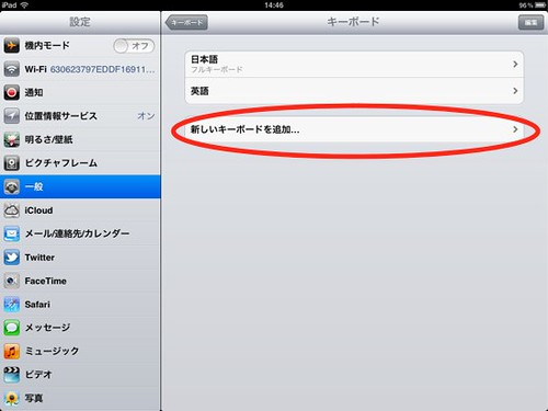 ios5_ipad_flick_2