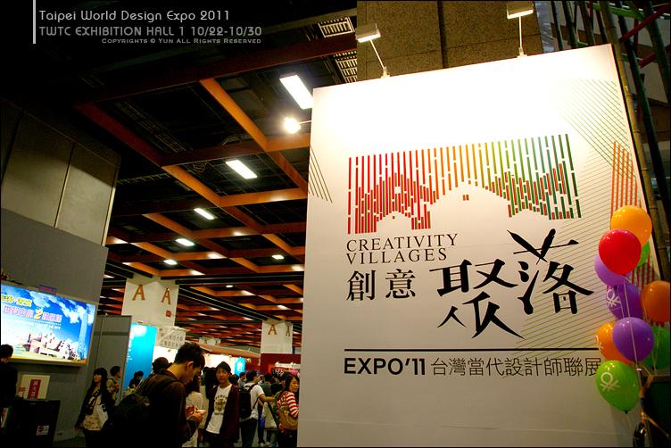 展覽︱台北世界設計大展.世貿一館~發現當代設計新創意