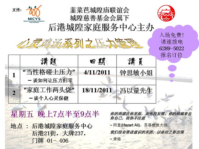 Mandarin Personal Growth talks in Nov 2011 diff format