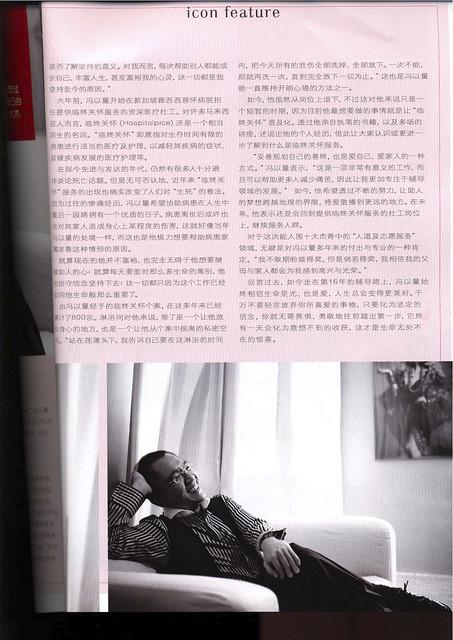 风华 - ICON OCTOBER 2011 — 冯以量采访 - 22/08/2011