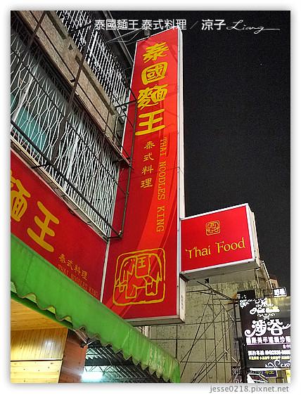 泰國麵王 泰式料理 1