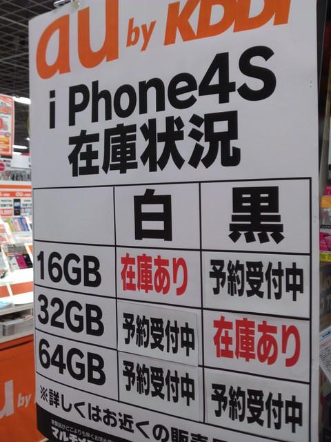 ヨドバシ宇都宮au iPhone 4S 一部在庫あり