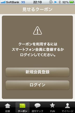 マクドナルド公式アプリクーポン登録前