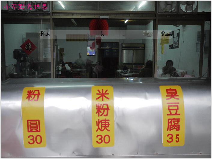 冬山臭豆腐粉圓冰 (2).JPG