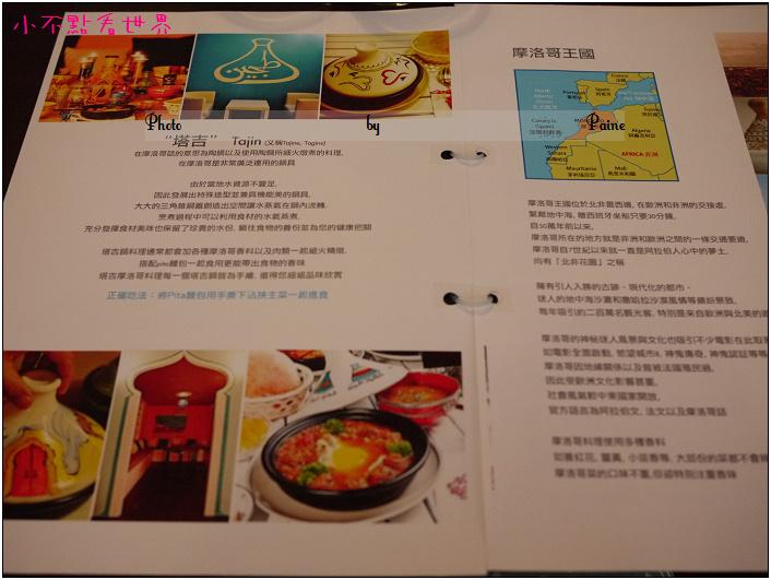 台北塔吉摩洛哥料理 (4).JPG