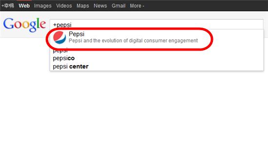 Google検索の検索窓に「+pepsi」と入力
