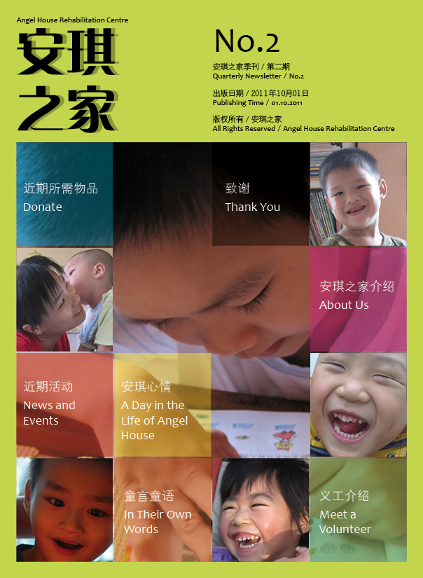 Angel House Rehabilitation Centre 安琪之家季刊
