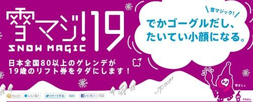 雪マジ!19~SNOW MAGIC~