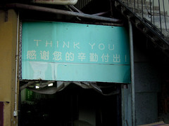Think You (cowyeow) Tags: china orange silly strange sign asian restaurant weird funny asia thankyou think chinese bad wrong thank badenglish guangdong engrish badsign shenzhen chinglish  misspelled funnysign dank misspell fail brokenenglish restaurantsign chingrish funnychina chinesetoenglish