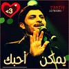 ymkn (Talal_Alotibe) Tags: يمكن احبك ماجد المهندس
