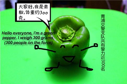 green-pepper-cops
