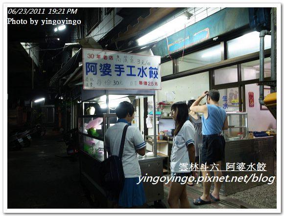 雲林斗六_阿婆水餃20110623_R0030480