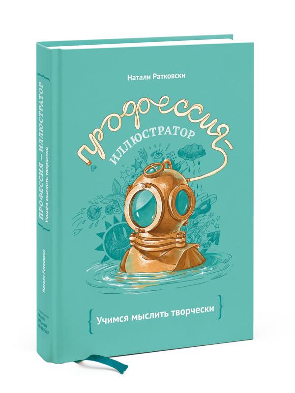 Профессия - иллюстратор. Учимся мыслить творчески. My book, my baby!