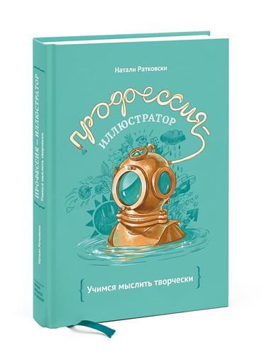 "My book, my baby! ""Profession Illustrator: Creativ thinking."""