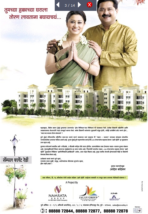 Eco-Vally 1 BHK & 2 BHK Flats at Kanhe Phata near Talegaon Pune 412 106 - 2