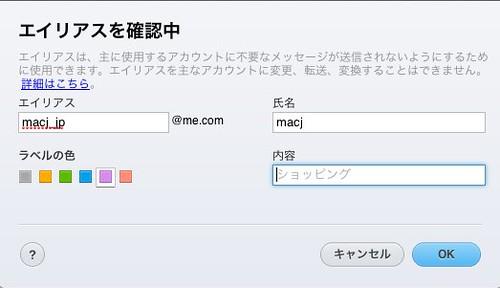 iCloud-alias-1