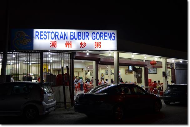 Restoran Bubur Goreng @ Klang