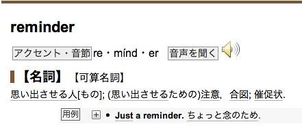reminderの意味 - 英和辞典 Weblio辞書