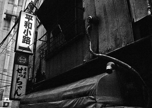 TOKYO INSIDE 大井町 I
