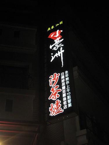 [火鍋] 台南‧小豪洲沙茶爐(中正路總店,圍爐式的) @ yenphoto ...