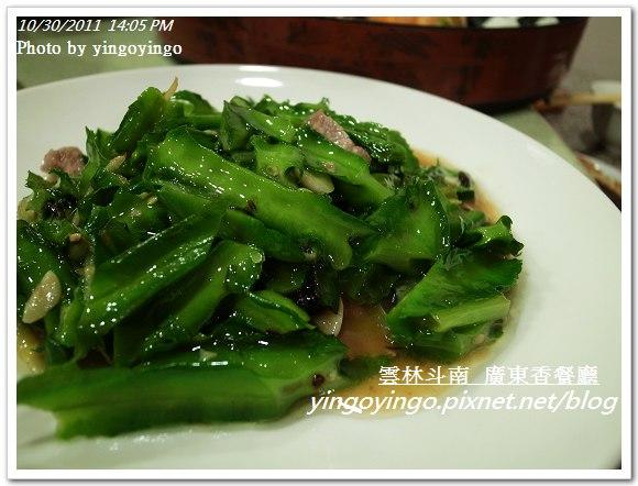 雲林斗南_廣東香餐廳20111030_R0043461