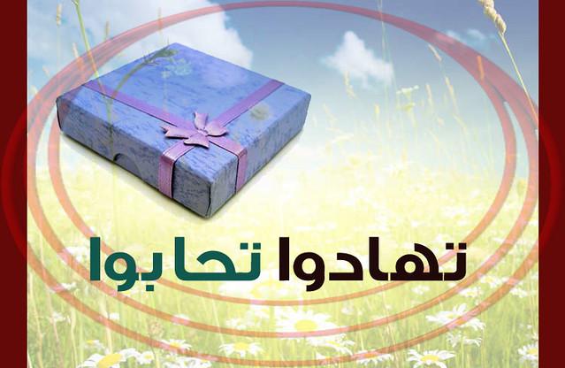 هدايا للجميع