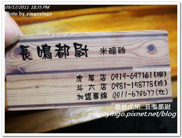 雲林虎尾_長鳴都尉20110917_R0042186