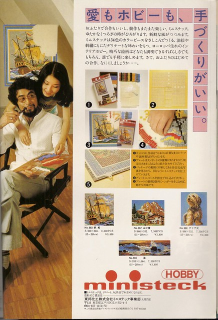Japanese Hobby Advertisment
