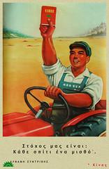 dynamh syntrivhs 2 (blackhalos) Tags: china illustration poster graphicdesign funny communism greece mao capitalism crisis socialism debt propagandaposter papandreou debtcrisis digitalcreative greekcrisis