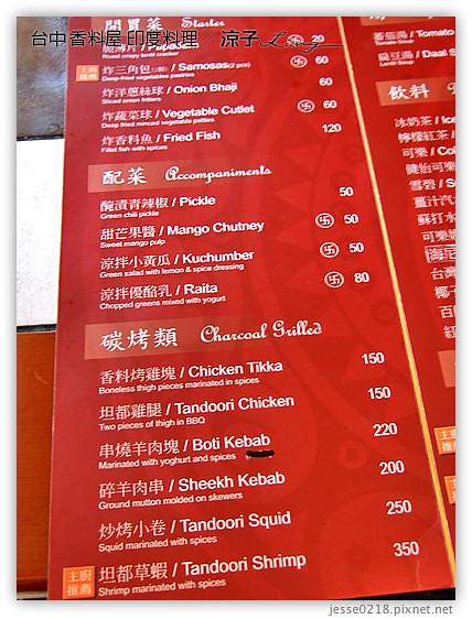 台中 香料屋 印度料理 10