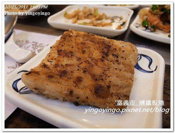 嘉義市_璉鐵板燒20111025_R0043319