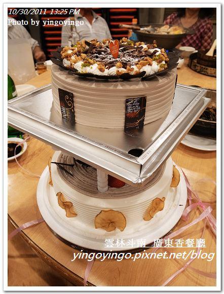 雲林虎尾_世唯蛋糕20111030_R0043456