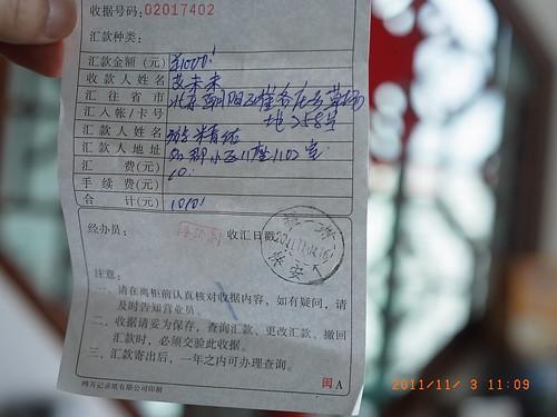 游精佑:艾的汇款单 #ai1001 by jiruan