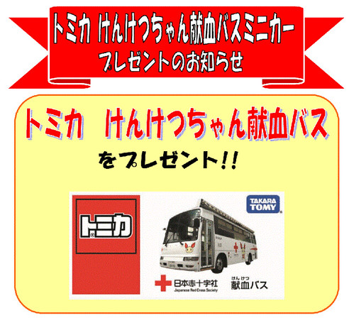 トミカ「けんけつちゃん献血バスミニカー」プレゼント! : 新潟県赤十字血液センター
