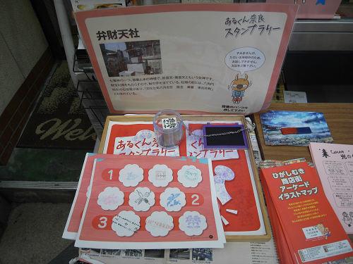 あるくん奈良スタンプラリー2011-08