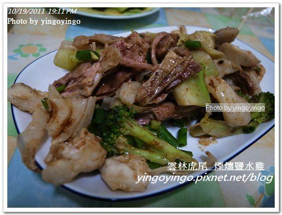 雲林虎尾_ET煙燻鹽水雞20110917_R0043036