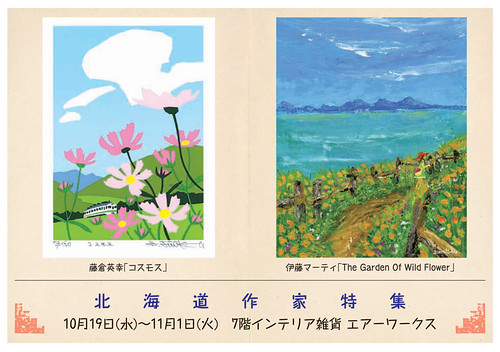 artists_of_hokkaido_flyer