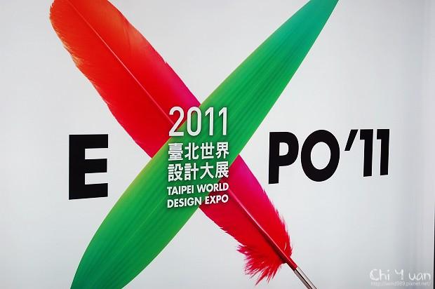 2011台北世界設計大展01.jpg
