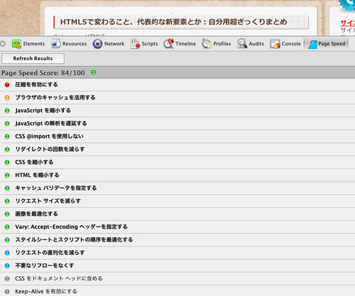 result_pagespeed