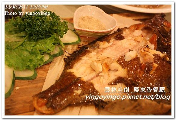 雲林斗南_廣東香餐廳20111030_i1914