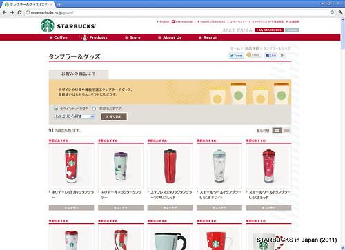 STARBUCKS in Japan Xmas 2011117044158