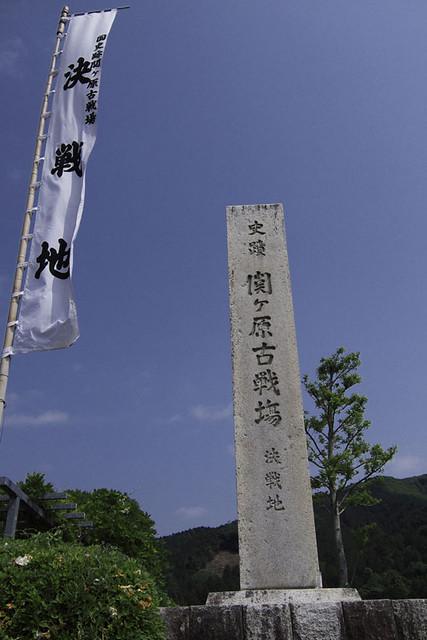 110521_095049_関ヶ原_関ヶ原古戦場跡