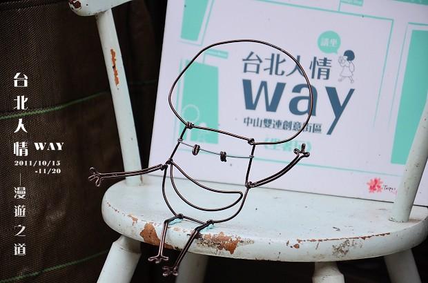 中山雙連漫遊之道01.jpg