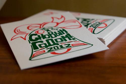 Новогодняя открытка методом высокой печати