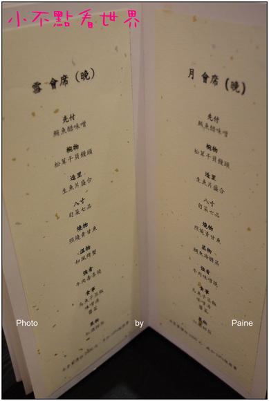 燈燈庵日本懷石料理 (14).JPG