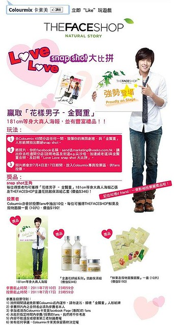 Kim Hyun Joong The Face Shop Colourmix Hong Kong Promotional Photos