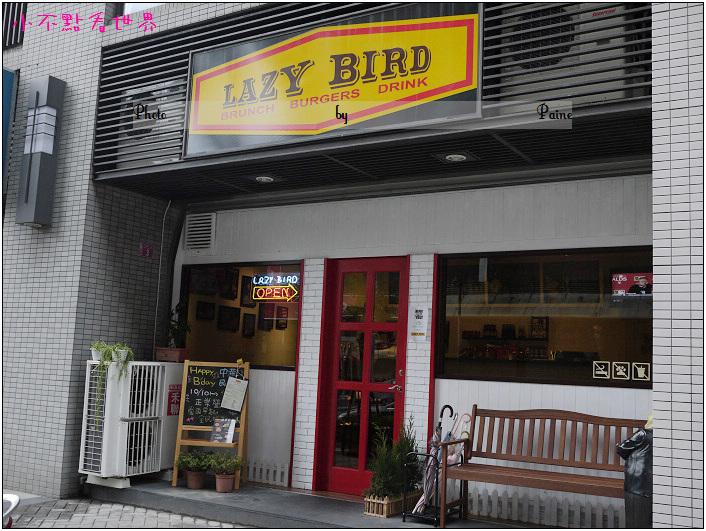 中壢LAZY BIRD雷利 彼德美式餐廳